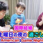 英語と日本語でアメリカのゲームナイト|国際結婚のナイトルーティン|オンライン英会話||日常英会話|英語リスニング|TOEIC|英語勉強法|バイリンガルベイビー|Learn English