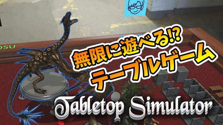 【TabletopSimulator】テーブルゲームで無限に遊んじゃう男達!