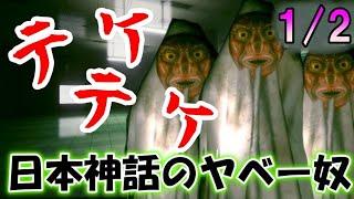 【本日発売】日本神話に基づいたホラーゲーム【Teke Teke – テケテケ】