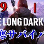 【The Long Dark #19】シンリンオオカミの山の探索【サバイバルゲーム】