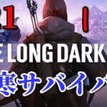 【The Long Dark #21】灰の谷を目指して・・・【サバイバルゲーム】
