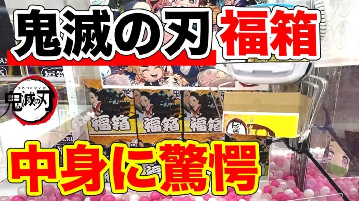 【鬼滅の刃】ゲームセンターの福箱を取ったら中身が衝撃的だった件【UFOキャッチャー・クレーンゲーム】