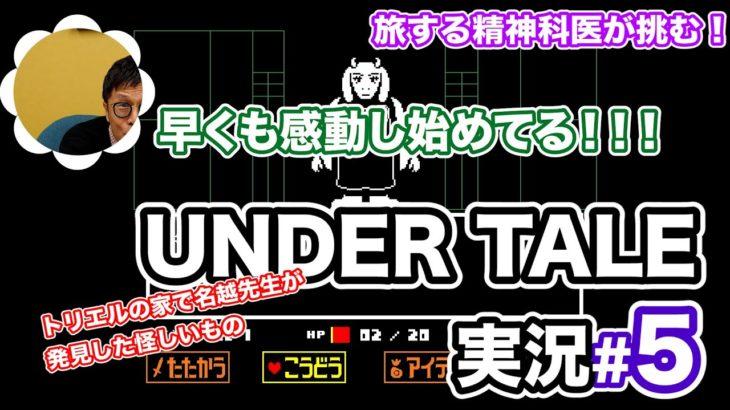 『UNDER TALE』ゲーム実況#5 名越先生がトリエルの家で発見した「あやしいもの」とは?(ネタバレあり※解説少なめでまったりプレーしています)