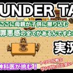 『UNDER TALE』ゲーム実況#6 トリエルとの再戦・サンズとの出会い(ネタバレあり※解説少なめでまったりプレーしています)