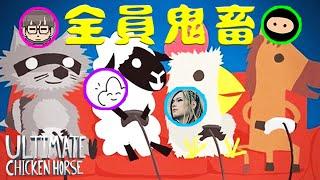 どんどん鬼畜度が増すハチャメチャゲーム【Ultimate Chicken Horse】