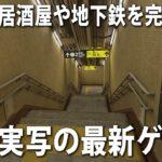 【VR JAPAN】日本の地下鉄や居酒屋をゲームで完全再現!バーチャル空間で日本の日常を疑似体験【アフロマスク】