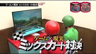 〖水曜日のダウンタウン 〗神回 「ゲーム×現実」ミックスカート決 VR説