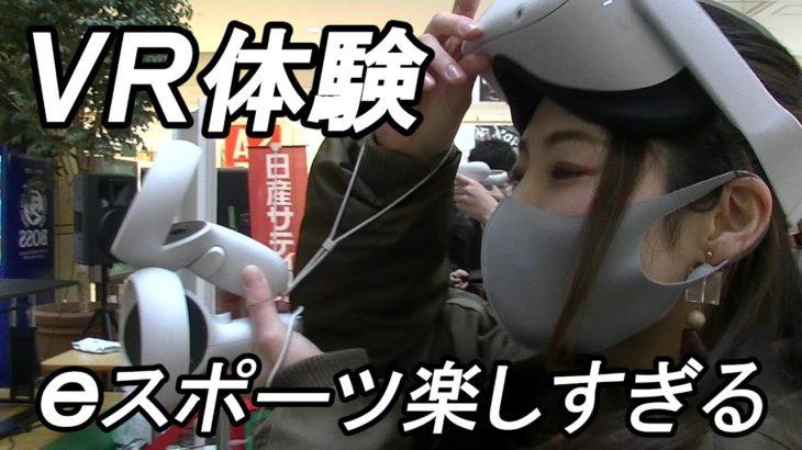VR体験に行ってきた【eスポーツカーニバル】