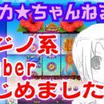 カジノ系VTuberオンカ、オンラインスロット初挑戦(第1話ハワイアンドリーム)