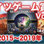 ドイツゲーム賞紹介 Vol.4 2015年〜2019年編 -【ボードゲーム】