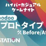 ハイパーカジュアルゲームナイト Voodooプロトタイプ改修事例 – Unityステーション