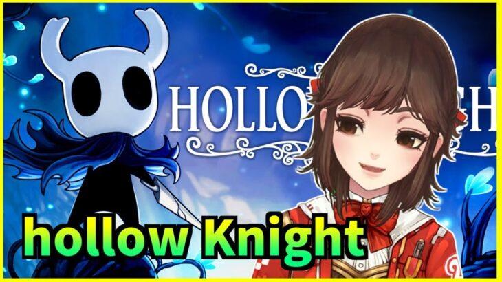 雰囲気むちゃ良しゲーム/新人(?)Vtuber【hollow Knight】