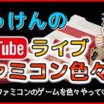 YouTubeライブ ファミコン のゲームを色々【FC】