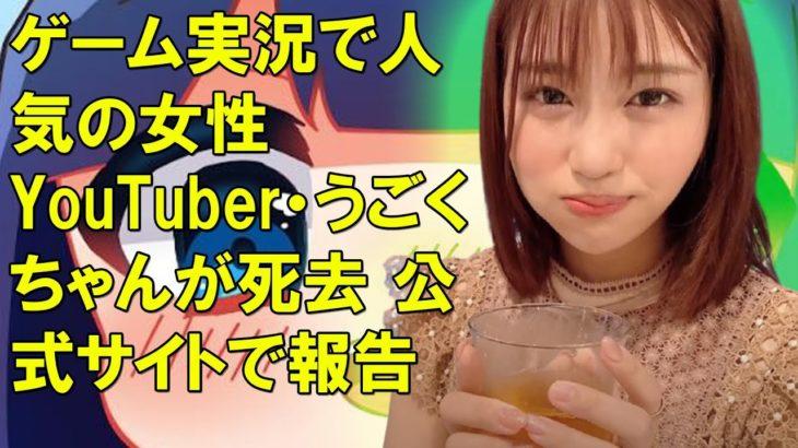 ゲーム実況で人気の女性YouTuber・うごくちゃんが死去 公式サイトで報告