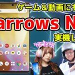 ゲームもカメラも安全も死角ナシ! arrows NX9実機レビューの巻【arrows×ASCII】:スマホ総研163