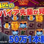 🔥【華麗なる大敗】バンパイア先輩のカツアゲの巻!【オンラインカジノ】【casino.me kaekae】【Vampire Senpai】