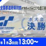 【配信レース】全国対抗eスポーツみたいな選手権 決勝日 実況あり
