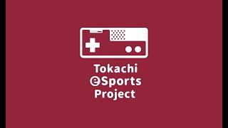 【予告編】eスポーツ 十勝学校対抗リーグ