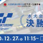 本大会 決勝(録画映像)【全国都道府県対抗eスポーツ選手権 2020 KAGOSHIMA グランツーリスモSPORT部門】