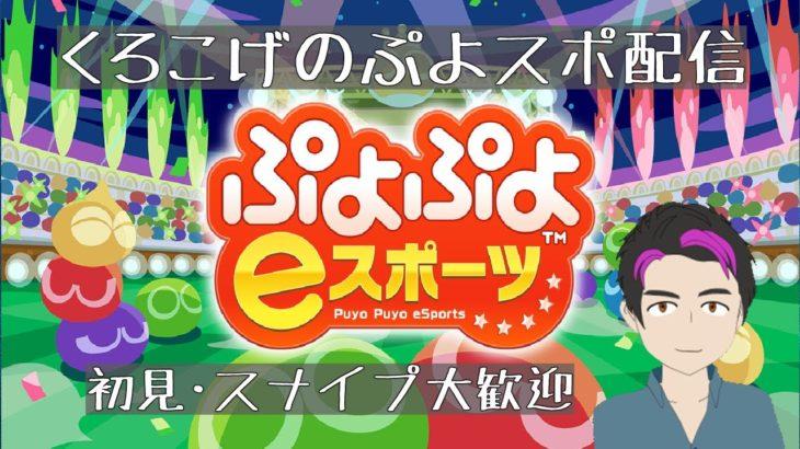 【ぷよぷよeスポーツ】少しだけクラブ 1/9【初見大歓迎】