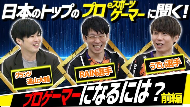 【eスポーツ#1】日本トップのプロゲーマーがeスポーツについて解説!【放課後チャレンジ】