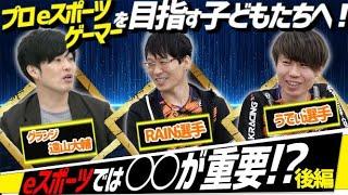 【eスポーツ#2】ゲーム上達のコツをトッププロゲーマーが伝授!【放課後チャレンジ】