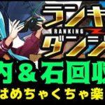 【パズドラ】ランキングダンジョン!東京eスポーツフェスタ2021杯!圏内パズル&石回収ワンパン立ち回り紹介!【ランダン】