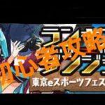 【ランダン】東京eスポーツフェスタ2021杯初心者攻略