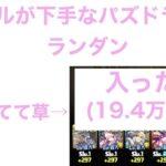 東京eスポーツフェスタ2021杯 194,000点 パズドラ ランダン