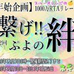 ぷよぷよeスポーツ 第2回 繋げ!ぷよの絆 1000万RTA 3周目!!