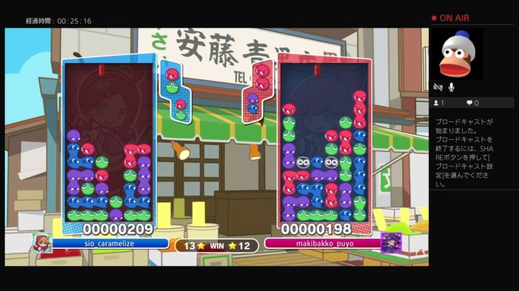 [ぷよぷよeスポーツ]新年初ぷよ まきばっこさんと30先