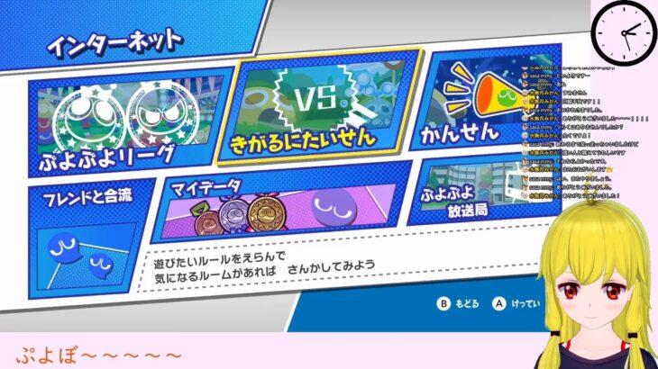 【ぷよぷよeスポーツ】#38.1 fron積みぷよらーみかんの上級者への道!
