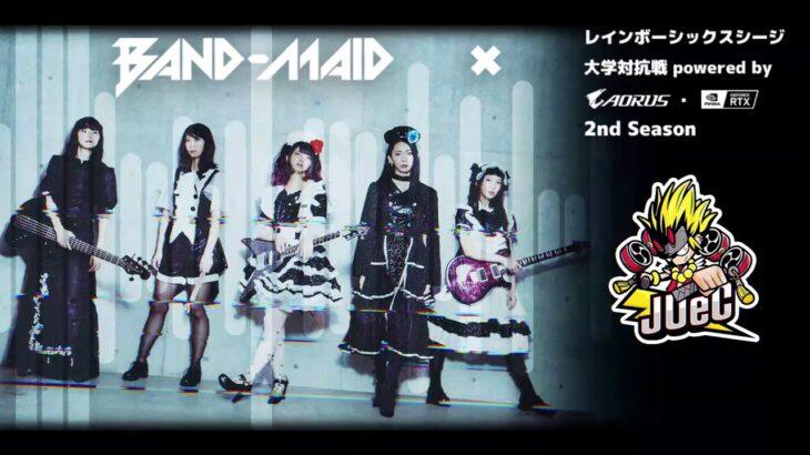 【重大発表】全日本大学eスポーツ対抗戦の公式アンセム(公式楽曲)として、ハードロックバンド「BAND-MAID」新曲「without holding back」決定!