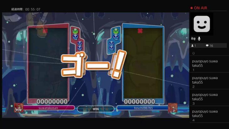 ぷよぷよeスポーツ PS4 日課なのでぷよぷよ5連勝105日目
