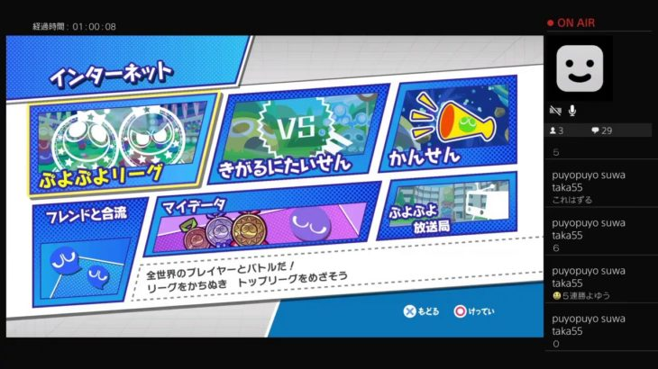 ぷよぷよeスポーツ PS4 日課なのでぷよぷよ5連勝90日目