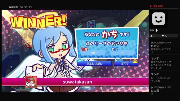 ぷよぷよeスポーツ PS4 日課なのでぷよぷよ5連勝97日目
