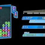 ぷよぷよeスポーツSteam 100万TA2