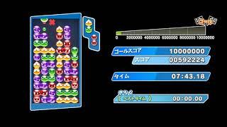 ぷよぷよeスポーツSteam 100万TA5
