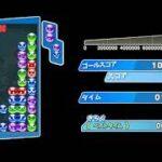 ぷよぷよeスポーツSteam 100万TA8