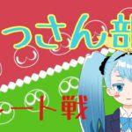 【ぷよぷよeスポーツ】おっさん部!ぶいちゅーばーテスト!レート戦【Switch】