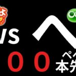 【ぷよぷよeスポーツ】VS ペペペマン 500先 続き