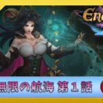 【endless voyage】カードゲームRPGなるものがあるらしい 第1話【無限の航海】