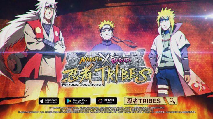 enza対応ゲーム「NARUTO X BORUTO 忍者TRIBES」 第2弾CMナルト篇(15秒)