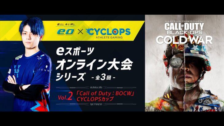 eo ✖️ CYCLOPS eスポーツ大会シリーズ第2回「Call of Duty : BOCW」CYCLOPSカップ