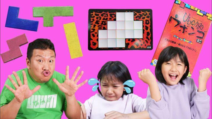 出来たら『ウボンゴ~!!』ウボンゴゲームで家族対決!!himawari-CH