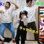 歌って踊って!盛り上がれー!!家族で大笑いwwラッセーラーゲーム!himawari-CH