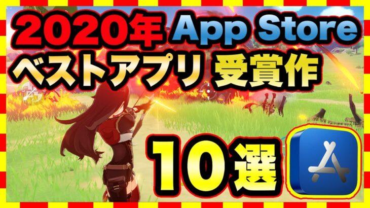 【おすすめスマホゲーム】iPhone「ベスト オブ 2020」受賞 アプリゲーム ランキングTop10【iOS 無料 面白い】