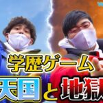 【新企画】学歴ゲーム!天国と地獄!in新宿【wakatte.TV】#481