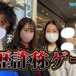 【新企画】あなたは見抜けるか?学歴詐称ゲームin新宿【wakatte.TV】#486