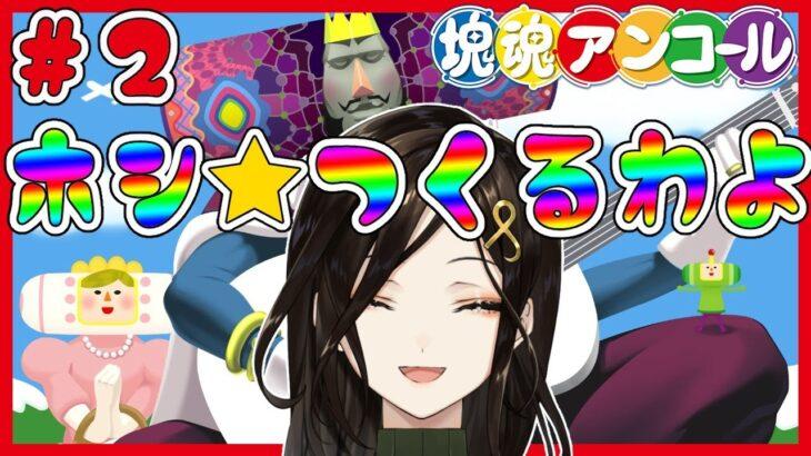 【塊魂】みーんな幸せになれるゲーム♡part2【白雪 巴/にじさんじ】
